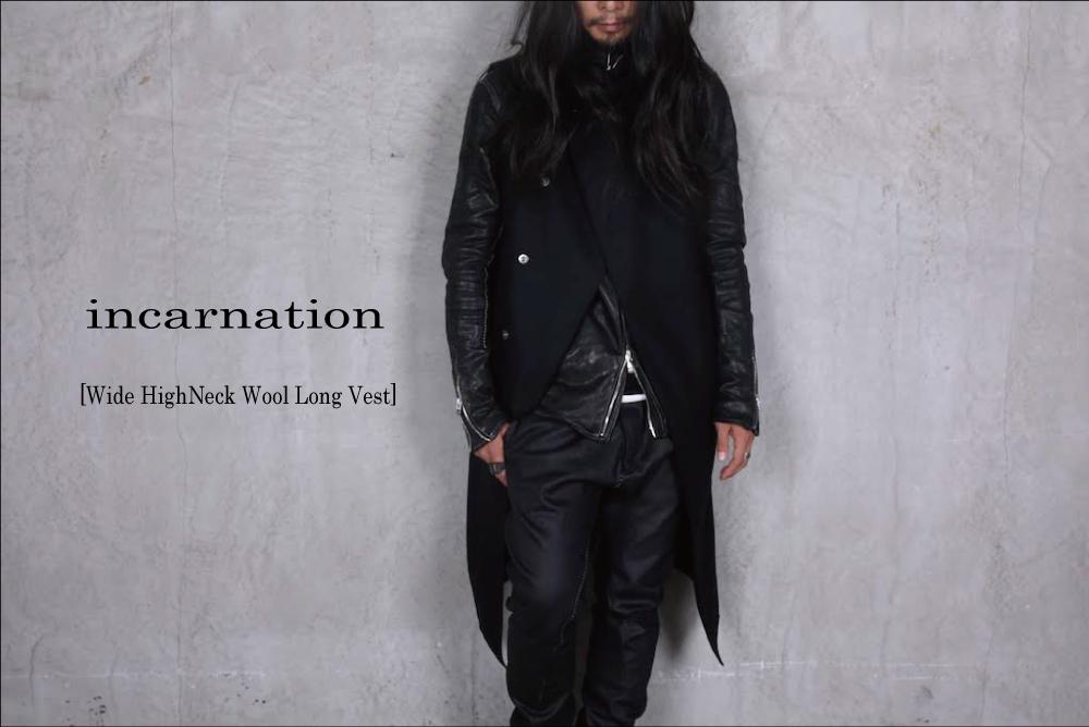 incarnation / Vestというアイテムの概念を覆す1枚